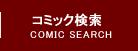 コミック検索