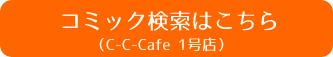 コミック検索はこちら(C-C-Cafe 1号店)