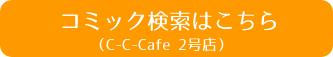 コミック検索はこちら(C-C-Cafe 2号店)