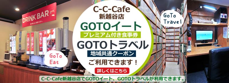 C-C-Cafe GOTOキャンペーン
